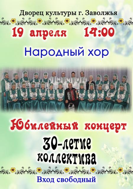 ubiley_koncert201504
