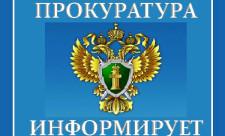прокуратура Заволжье